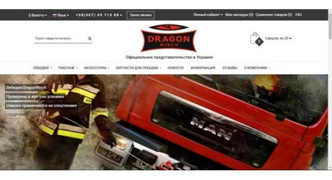 dragonwinch.com.ua