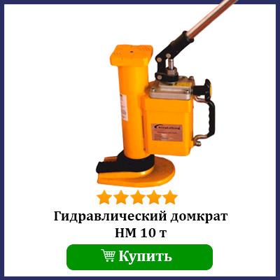Купить домкрат гидравлический HM 10 т