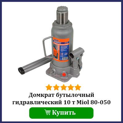 Купить домкрат бутылочный гидравлический Miol