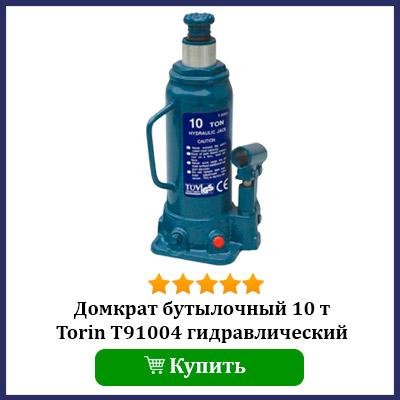 Купить домкрат бутылочный Torin