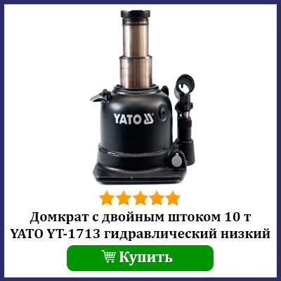 Купить домкрат гидравлический Yato с двойным штоком