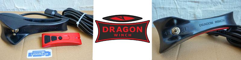 Пульт ДУ для dragon winch 12000