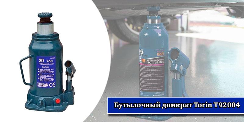 Автомобильный бутылочный домкрат 20 т