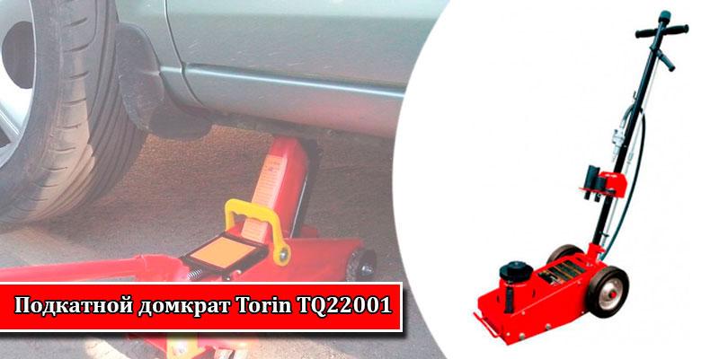 Автомобильный подкатной домкрат 20 т