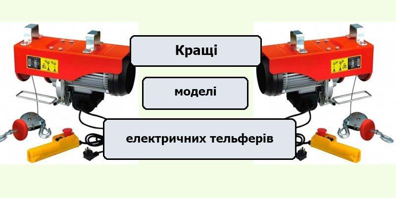 Вартість недорогого електричного тельфера