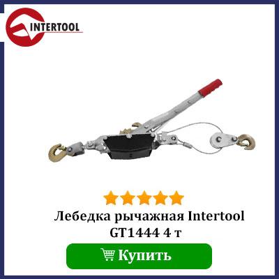 Купить ручную рычажную лебедку Intertool
