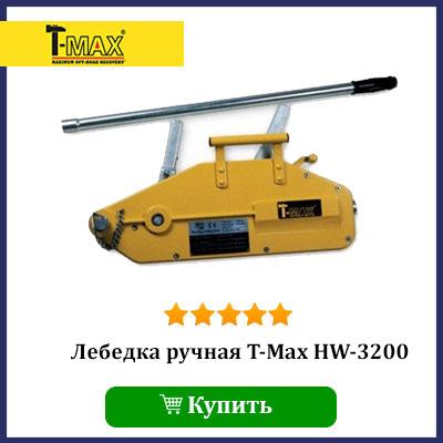 Купить монтажно тяговый механизм T-Max