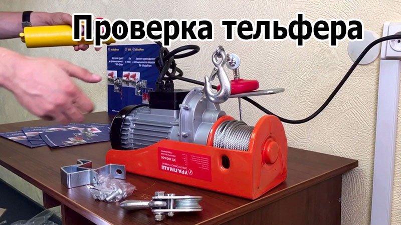 Сколько стоит тельфер электрический в Украине